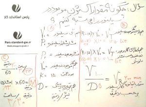 فرمول محاسبه مقدار اکسیژن باقی مانده در کپسول